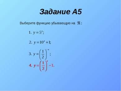 Задание A5 Выберите функцию убывающую на