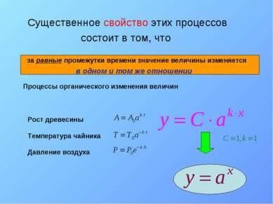 Существенное свойство этих процессов состоит в том, что за равные промежутки ...