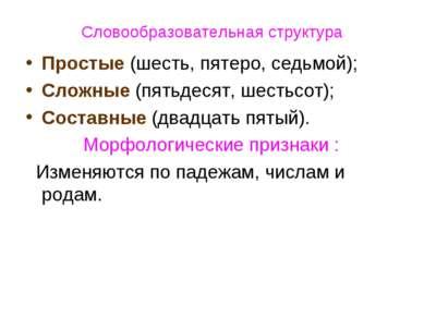 Словообразовательная структура Простые (шесть, пятеро, седьмой); Сложные (пят...