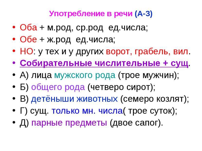 Употребление в речи (А-3) Оба + м.род, ср.род ед.числа; Обе + ж.род ед.числа;...