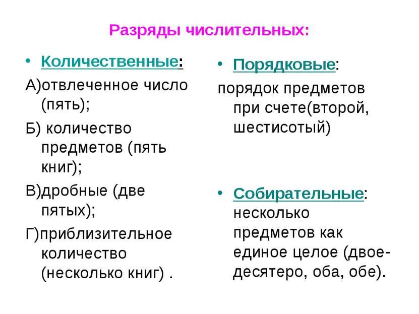 Разряды числительных: Количественные: А)отвлеченное число (пять); Б) количест...