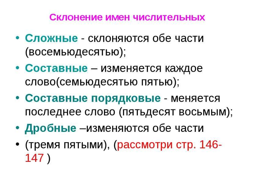 Склонение имен числительных Сложные - склоняются обе части (восемьюдесятью); ...