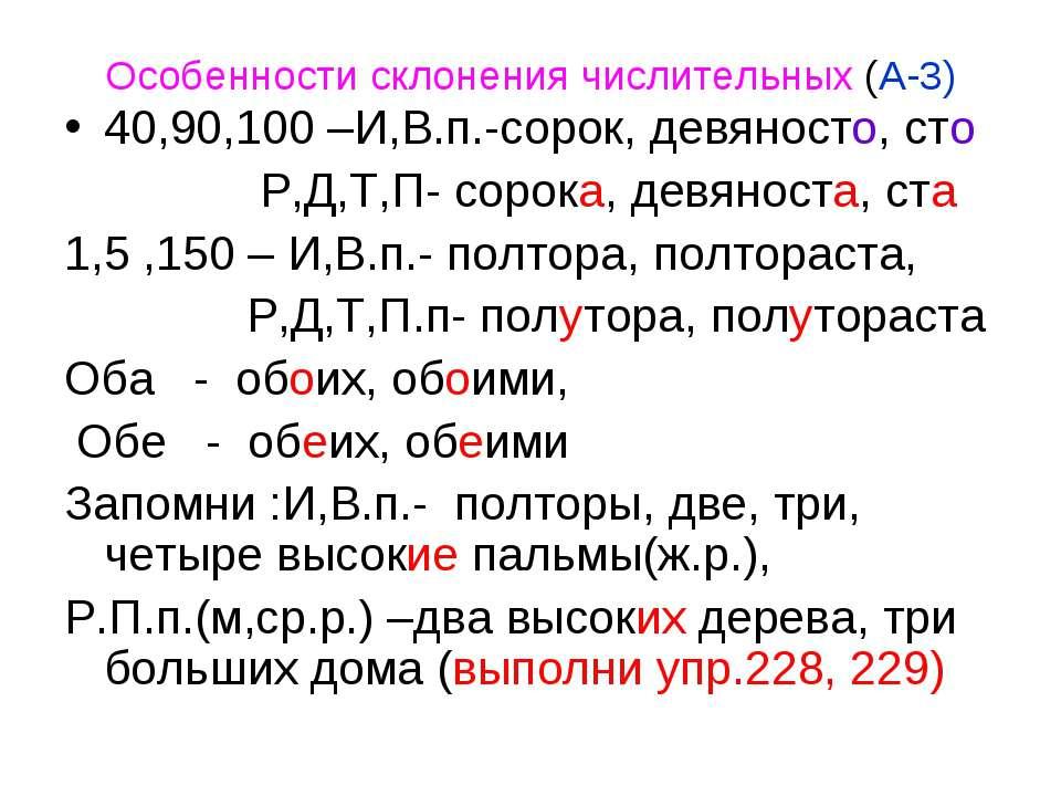 Особенности склонения числительных (А-3) 40,90,100 –И,В.п.-сорок, девяносто, ...