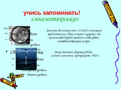 «мнемотехника» Запомни величину «пи» ( 3,1416) с помощью предложения: «Что я ...