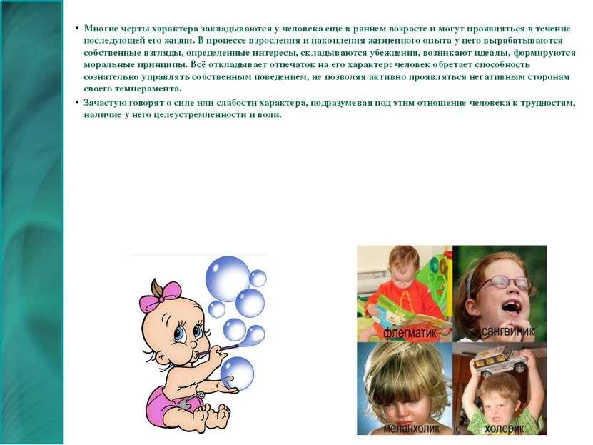 Многие черты характера закладываются у человека еще в раннем возрасте и могут...