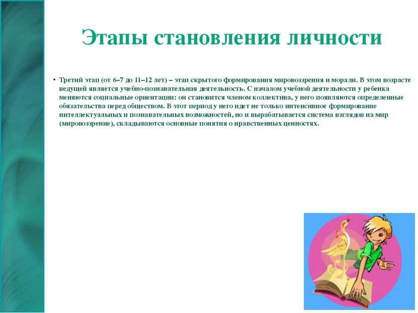Этапы становления личности Третий этап (от 6–7 до 11–12 лет) – этап скрытого ...