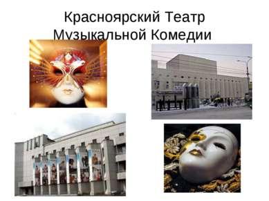 Красноярский Театр Музыкальной Комедии