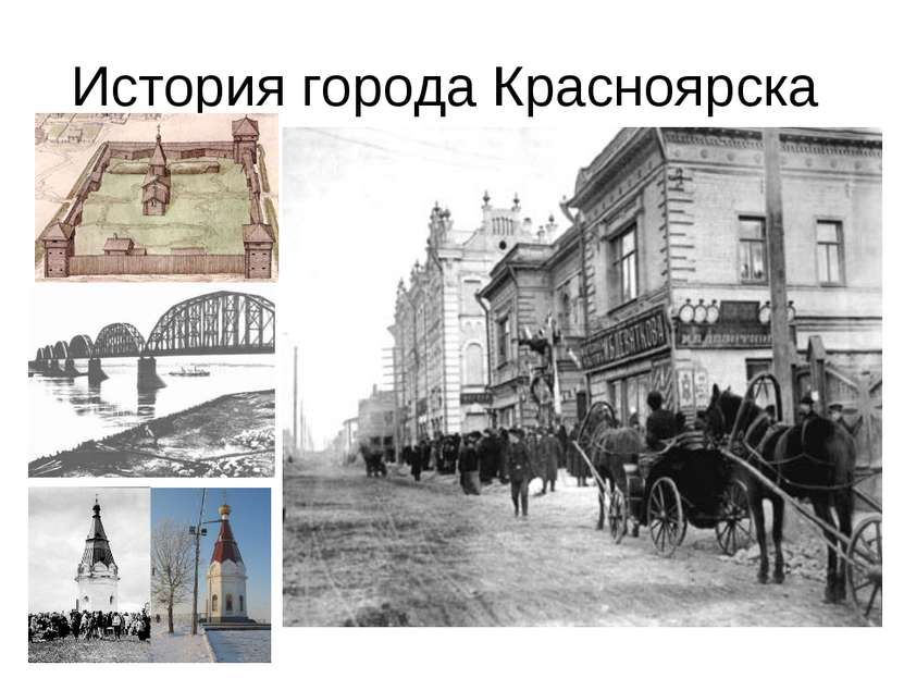 История города Красноярска