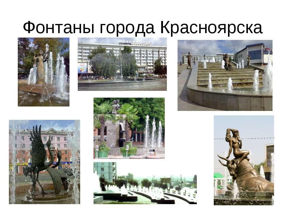 Фонтаны города Красноярска