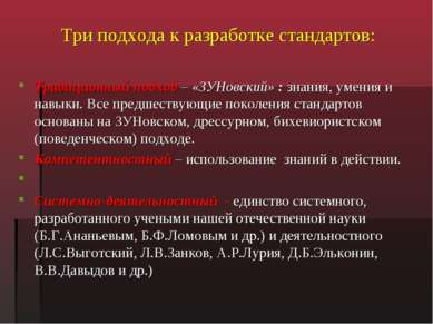 Три подхода к разработке стандартов: Традиционный подход – «ЗУНовский» : знан...