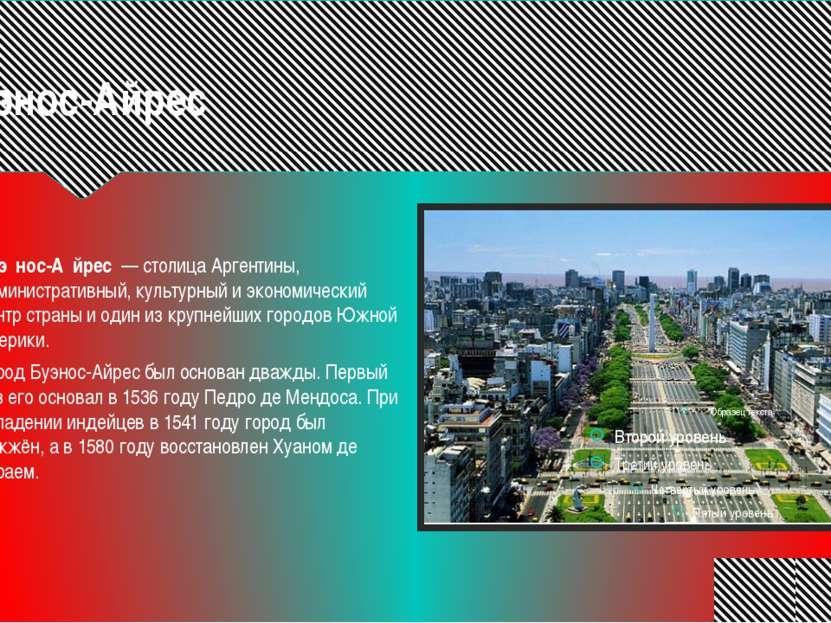 Достопримечательности Символ Буэнос Айреса был воздвигнут в 23 мая 1936 года ...