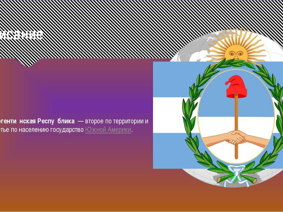 Описание День независимости 18 июля 1816 года. Говорят на испанском языке. Ст...