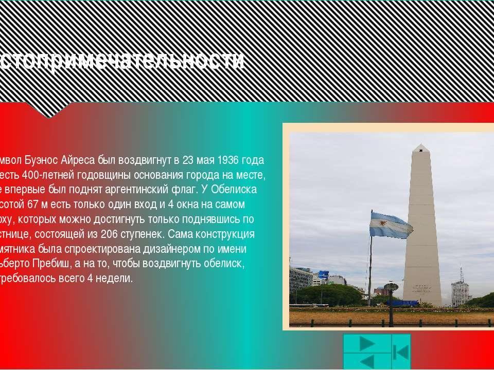 Население Численность населения Аргентины составляет около 40 млн. человек. Б...