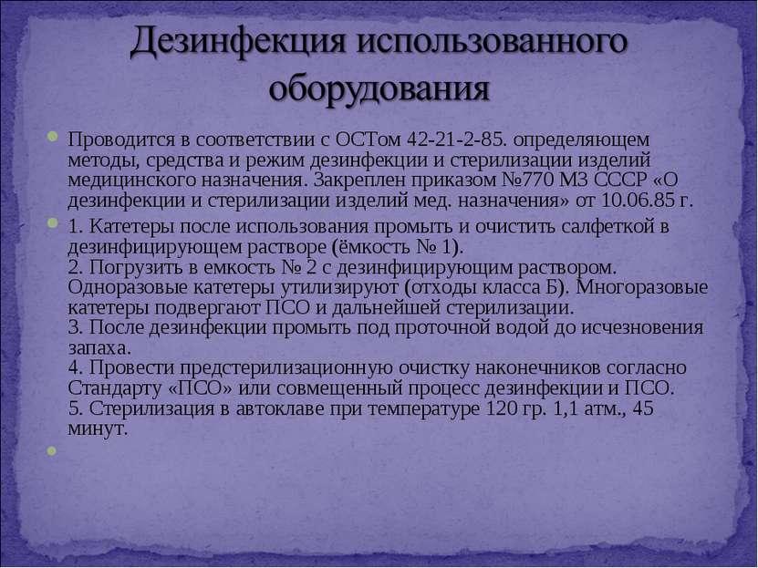Проводится в соответствии с ОСТом 42-21-2-85. определяющем методы, средства и...