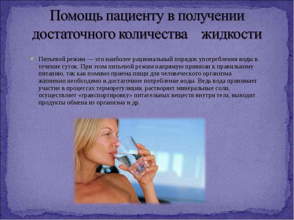 Питьевой режим — это наиболее рациональный порядок употребления воды в течени...