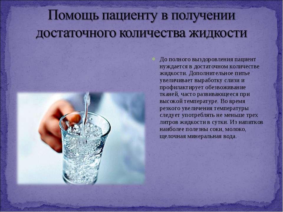 До полного выздоровления пациент нуждается в достаточном количестве жидкости....