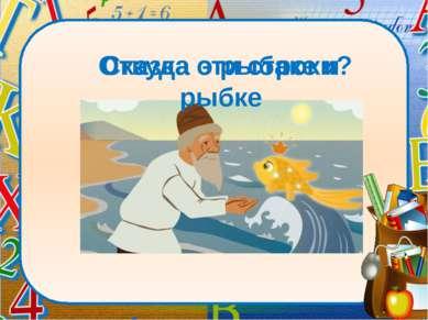 Откуда эти строки? Сказка о рыбаке и рыбке lick to edit Master subtitle style...