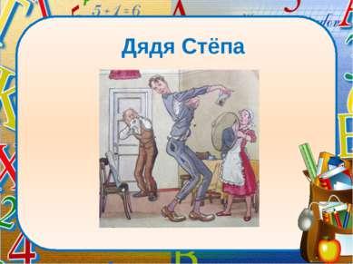 Дядя Стёпа lick to edit Master subtitle style Образец заголовка Образец загол...