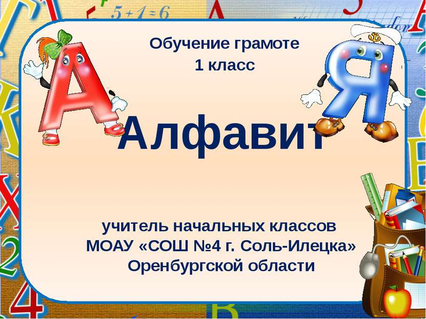 учитель начальных классов МОАУ «СОШ №4 г. Соль-Илецка» Оренбургской области А...