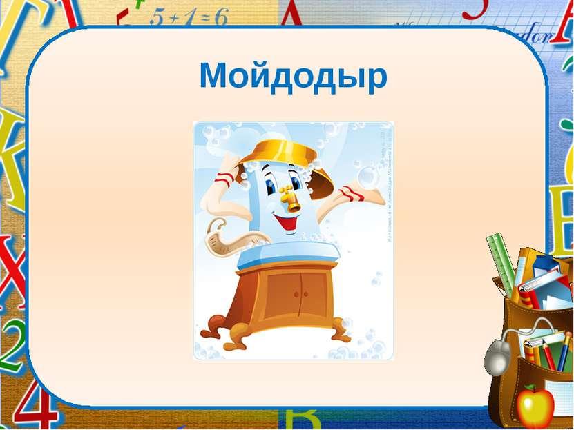 Мойдодыр lick to edit Master subtitle style Образец заголовка Образец заголовка