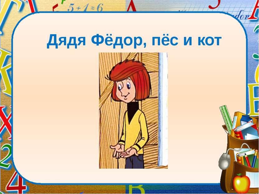 Дядя Фёдор, пёс и кот lick to edit Master subtitle style Образец заголовка Об...