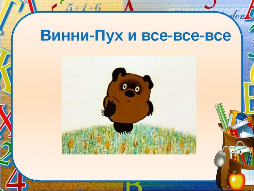 Винни-Пух и все-все-все lick to edit Master subtitle style Образец заголовка ...