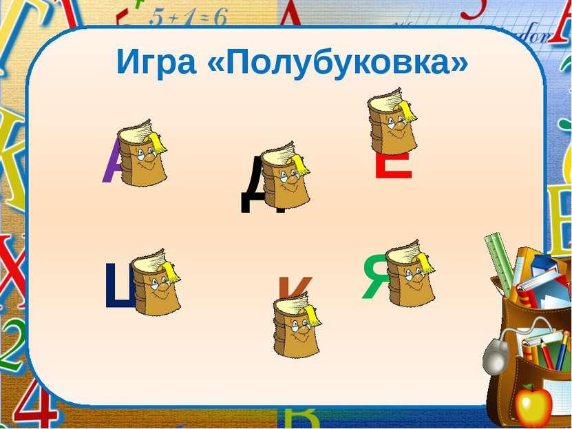 Ш А Игра «Полубуковка» Д Е К Я lick to edit Master subtitle style Образец заг...
