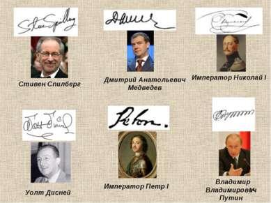 Стивен Спилберг Дмитрий Анатольевич Медведев Владимир Владимирович Путин Имп...