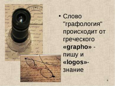 """Слово """"графология"""" происходит от греческого «grapho» - пишу и «logos»- знание *"""