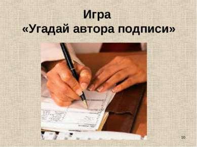 Игра «Угадай автора подписи» *