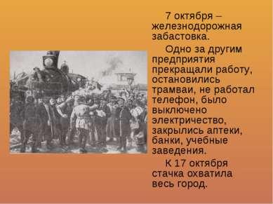7 октября – железнодорожная забастовка. Одно за другим предприятия прекращали...