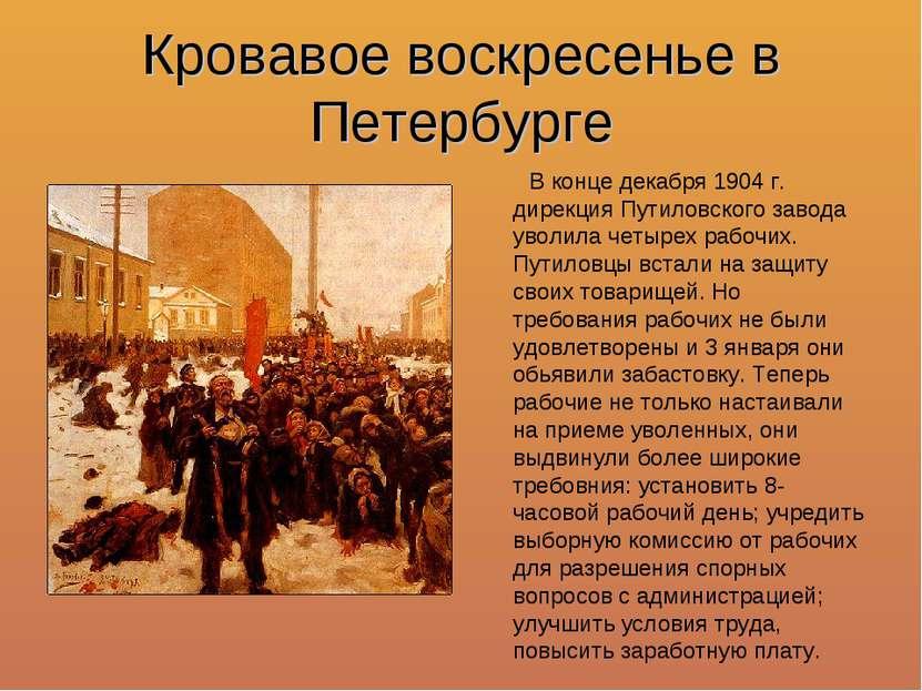 Кровавое воскресенье в Петербурге В конце декабря 1904 г. дирекция Путиловско...