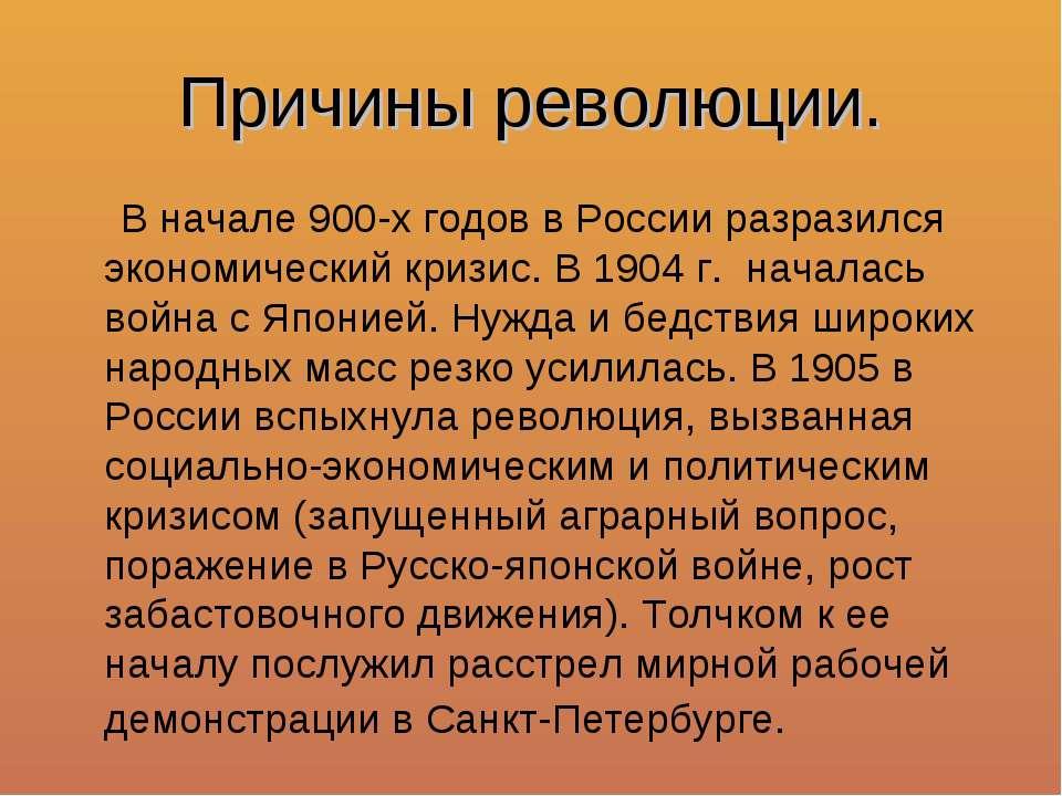Причины революции. В начале 900-х годов в России разразился экономический кри...