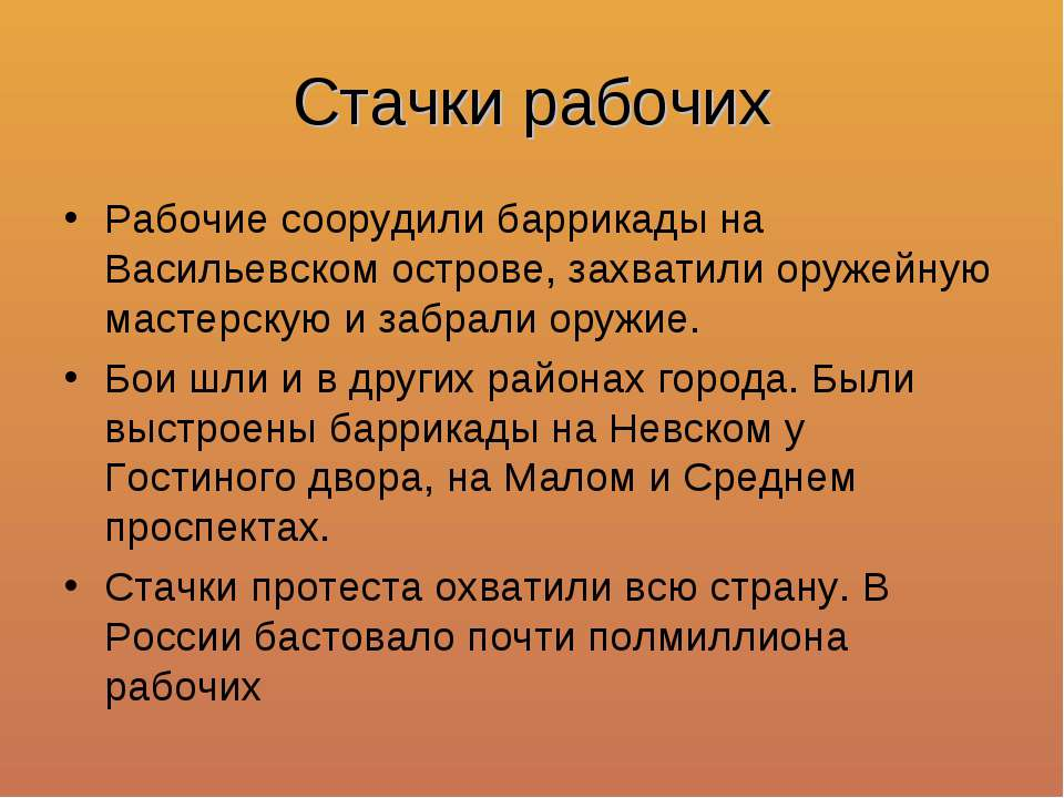 Стачки рабочих Рабочие соорудили баррикады на Васильевском острове, захватили...