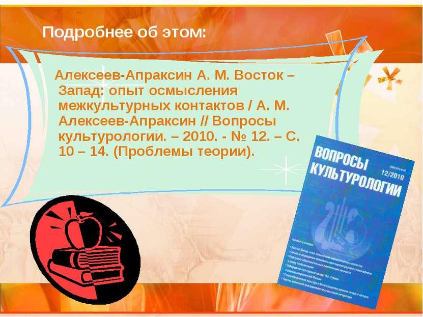 Алексеев-Апраксин А. М. Восток – Запад: опыт осмысления межкультурных контакт...
