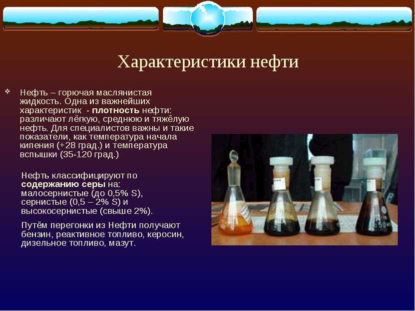 Характеристики нефти Нефть – горючая маслянистая жидкость. Одна из важнейших ...
