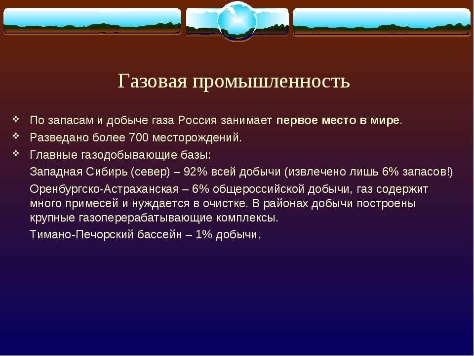 Газовая промышленность По запасам и добыче газа Россия занимает первое место ...
