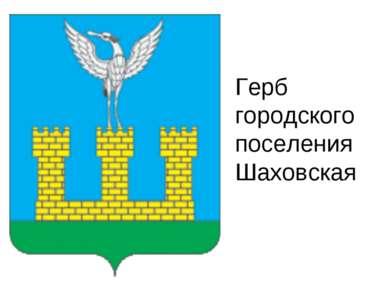 Герб городского поселения Шаховская