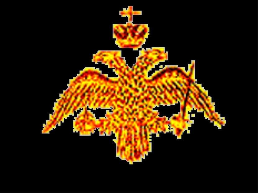 Герб Византийской империи