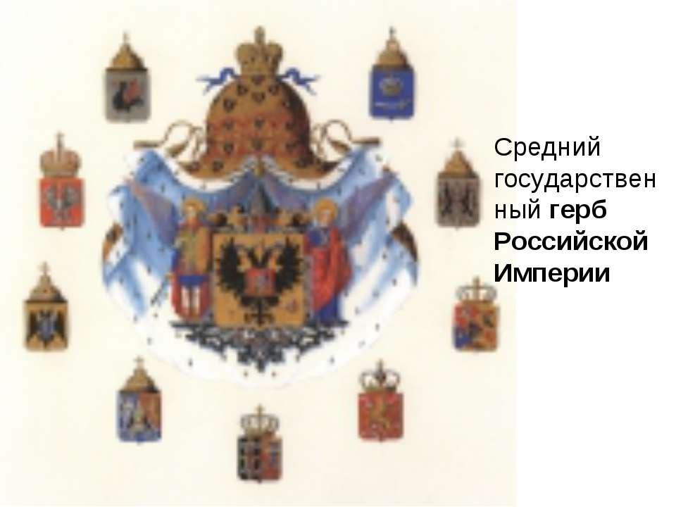 Средний государственный герб Российской Империи