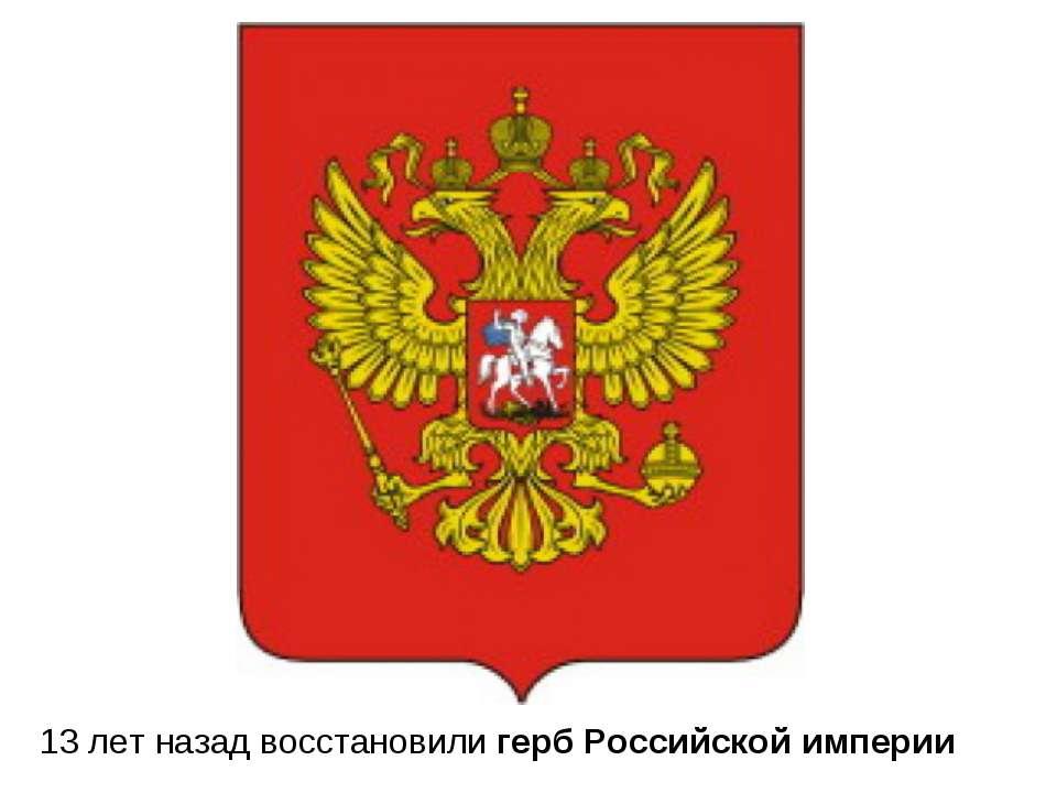 13 лет назад восстановили герб Российской империи