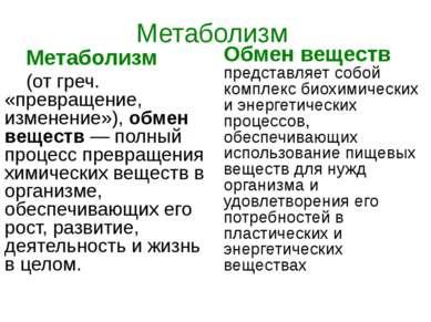 Метаболизм Метаболизм (от греч. «превращение, изменение»), обмен веществ— по...