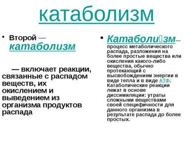 катаболизм Второй— катаболизм — включает реакции, связанные с распадом веще...