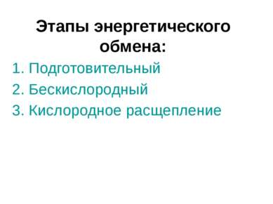 Этапы энергетического обмена: 1. Подготовительный 2. Бескислородный 3. Кислор...