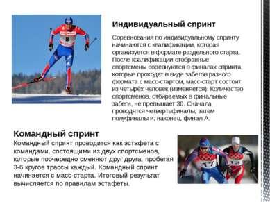 Индивидуальный спринт Соревнования по индивидуальному спринту начинаются с кв...
