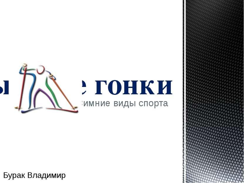 Зимние виды спорта Лыжные гонки Бурак Владимир