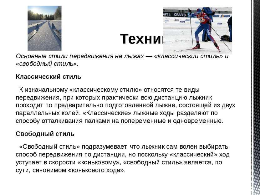 Техника Основные стили передвижения на лыжах — «классический стиль» и «свобод...