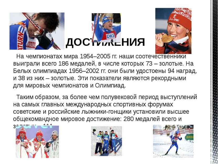 ДОСТИЖЕНИЯ На чемпионатах мира 1954–2005 гг. наши соотечественники выиграли в...
