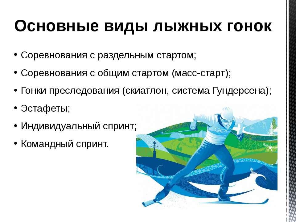 Основные виды лыжных гонок Соревнования с раздельным стартом; Соревнования с ...