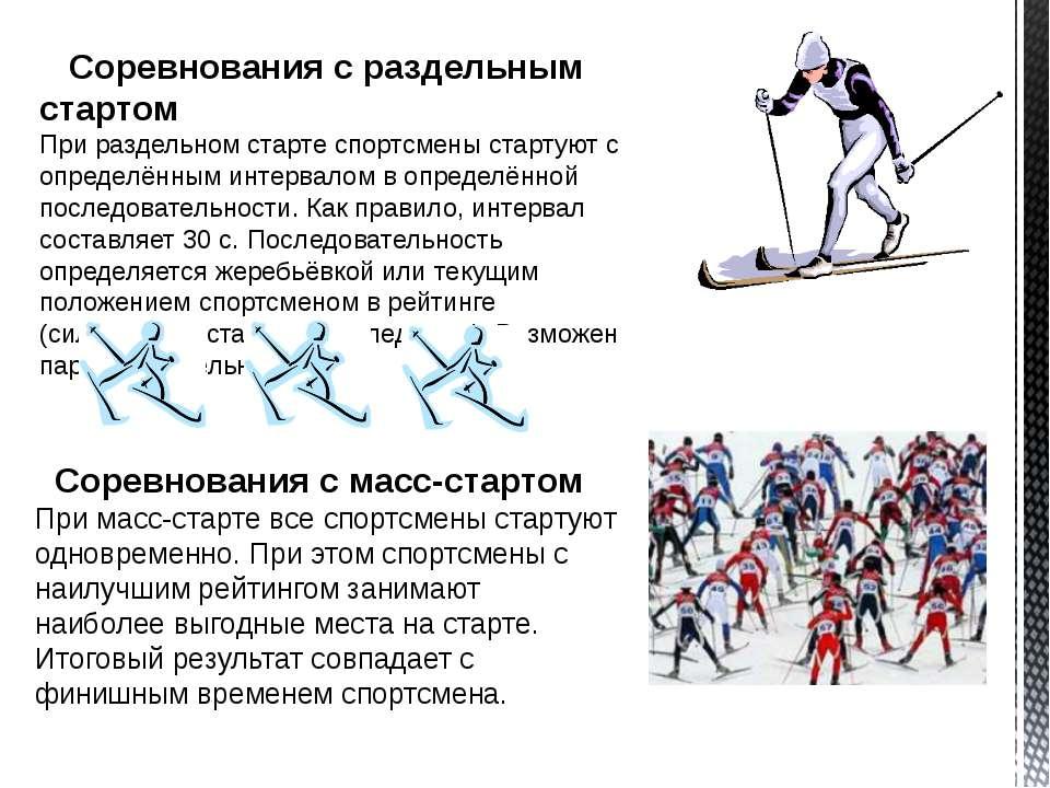 Соревнования с раздельным стартом При раздельном старте спортсмены стартуют с...